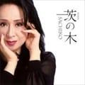 【CDシングル】茨の木