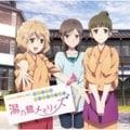 花咲くいろは オリジナルサウンドトラック 湯乃鷺メモリィズ (2枚組 ディスク1)