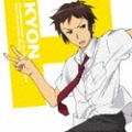 【CDシングル】TVアニメ「涼宮ハルヒの憂鬱」新キャラクターソング Vol.05 キョン