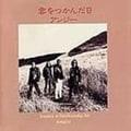 雲をつかんだ日〜ベスト・アルバム (2枚組 ディスク1)