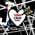クライマックス〜J-ロック・ヒストリー (2枚組 ディスク2)
