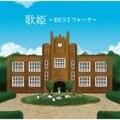 歌姫〜BESTフォーク〜 (2枚組 ディスク2)