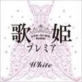 歌姫プレミア-White- (2枚組 ディスク2)
