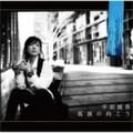 【CDシングル】孤独の向こう