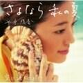 【CDシングル】さよなら 私の夏