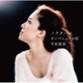 【CDシングル】ノクターン/カンパニュラの恋