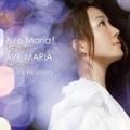 【CDシングル】Ave Maria!〜シューベルト〜