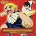【CDシングル】金色のガッシュベル!! キャラクターソングシリーズLEVEL.1