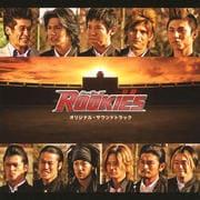 「ROOKIES-卒業-」オリジナル・サウンドトラック