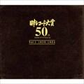 『日本レコード大賞 50th Anniversary』 Vol.I(1959年-1984年) (2枚組 ディスク1)
