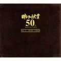『日本レコード大賞 50th Anniversary』 Vol.I(1959年-1984年) (2枚組 ディスク2)