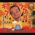 昭和芸能史/林家彦六伝