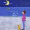 PREMIUM ORGEL::J-POP collection 〜明日晴れるかな〜 [オルゴール][インストゥルメンタル] (2枚組 ディスク2)