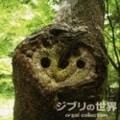 プレミアム・オルゴール・シリーズ ジブリ・コレクション [インストゥルメンタル] (2枚組 ディスク1)