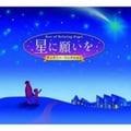 星に願いを〜ディズニー・コレクション α波オルゴール・ベスト [インストゥルメンタル] (2枚組 ディスク2)