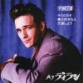 【CDシングル】キミのカオ