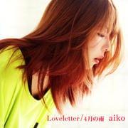 【CDシングル】Loveletter/4月の雨