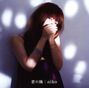 【CDシングル】君の隣