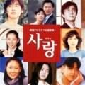 サラン 韓国テレビドラマ主題歌集
