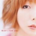 【CDシングル】雲は白リンゴは赤