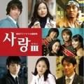 サラン3〜韓国TVドラマ主題歌集