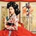 「ファン・ジニ」オリジナル・サウンドトラック
