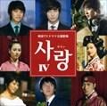 サラン4〜韓国TVドラマ主題歌集