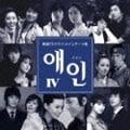 エイン4〜韓国TVドラマ・メインテーマ集