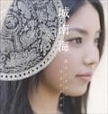 【CDシングル】誰カノタメニ/ワスレナグサ