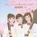 合唱でうたう卒業のうた・ベスト(カラオケ付) (2枚組 ディスク1)