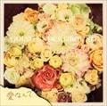 【CDシングル】愛なんて