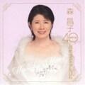 森昌子 40周年ベストアルバム (2枚組 ディスク2)