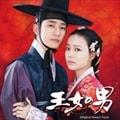 韓国ドラマ「王女の男」オリジナル・サウンドトラック