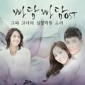 韓国ドラマ「パダムパダム-彼と彼女の心拍音」オリジナル・サウンドトラック