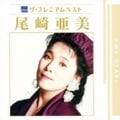 ザ・プレミアムベスト 尾崎亜美 (2枚組 ディスク1)