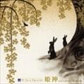 ザ・プレミアムベスト 姫神 まほろばの光と風、森と泉 (2枚組 ディスク1)