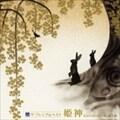 ザ・プレミアムベスト 姫神 まほろばの光と風、森と泉 (2枚組 ディスク2)