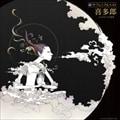 ザ・プレミアムベスト 喜多郎「シルクロードの世界」 (2枚組 ディスク1)