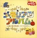 NHK「おかあさんといっしょ」メモリアルアルバム〜北風小僧の寒太郎/バナナのおやこ (2枚組 ディスク2)