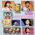 NHK「おかあさんといっしょ」ファミリーコンサート