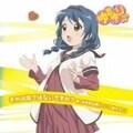 【CDシングル】ゆるゆり♪♪みゅ〜じっく08 それは恋ではないですの?