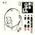 五代目柳屋小さん 名演集1 長屋の花見/道具屋/芋俵