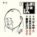 五代目柳屋小さん 名演集7 うどんや/不動坊火焔/饅頭こわい