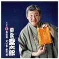 柳家喬太郎 名演集1 寿限夢/子ほめ/松竹梅