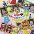 NHK「おかあさんといっしょ」ファミリーコンサート おまつりコンサートをすりかえろ!