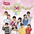 NHK「おかあさんといっしょ」スペシャル50セレクション (2枚組 ディスク1)