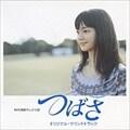 NHK連続テレビ小説「つばさ」オリジナル・サウンドトラック