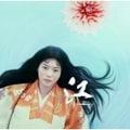 NHK大河ドラマ「江〜姫たちの戦国〜」オリジナル・サウンドトラック