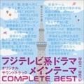 フジテレビ系ドラマオリジナルサウンドトラック メインテーマCOMPLETE BEST 2011-2013 (2枚組 ディスク1)