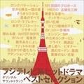 フジテレビ系ドラマオリジナルサウンドトラック メインテーマベストセレクション (2枚組 ディスク1)